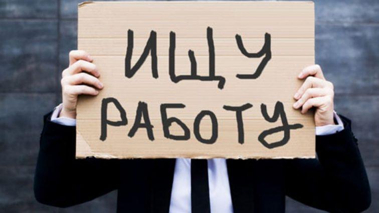 Количество безработных в Украине резко увеличилось