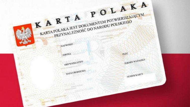 Польша кардинально меняет условия получения Карты поляка. Что нужно знать