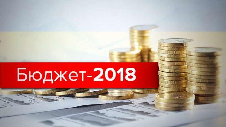 Стало известно, каким будет бюджет в 2018 году, держитесь?