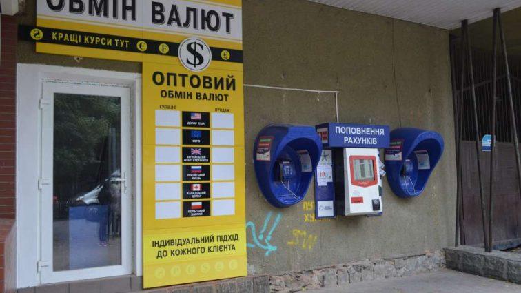 Не окажитесь жертвой мошенников: Каждый восьмой обменник в Украине работает нелегально