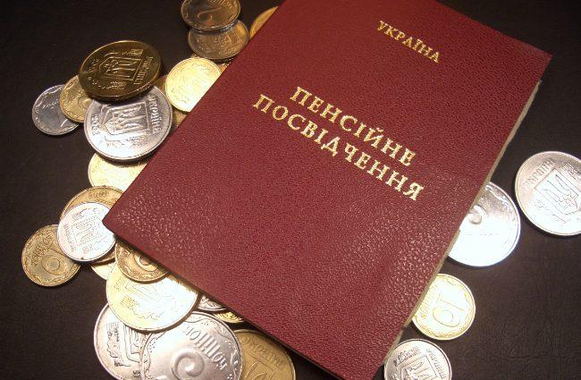 Какой будет максимальная пенсия украинцев после принятия бюджета-2018