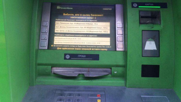 Невозможно снять наличку: Когда в украинских банкоматах появятся деньги