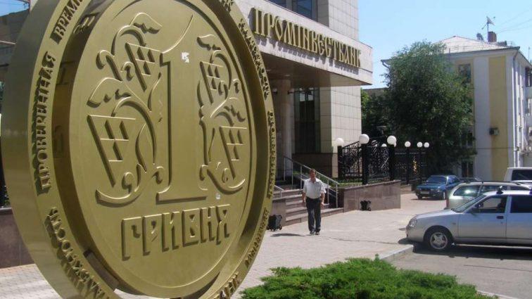 НБУ не согласовывал продажу 25% акций «Проминвестбанка»
