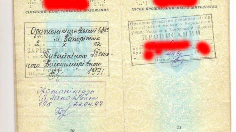 Украина откажется от «прописки»: Как будет работать упрощенная система регистрации и к чему она может привести