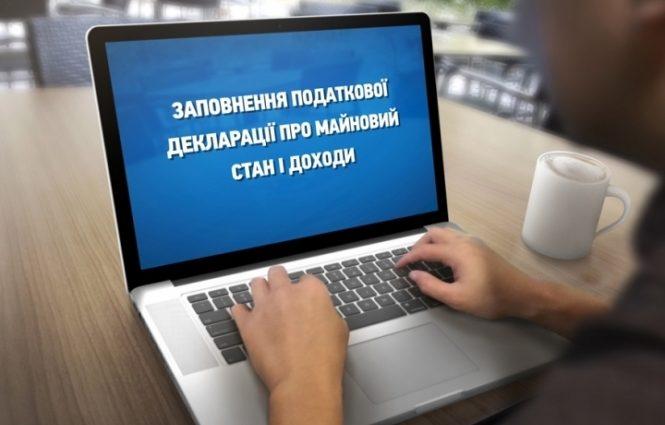 Новый этап представления электронной декларации: кто отчитаться о доходах