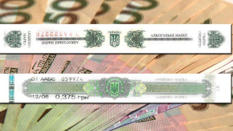 Акцизный налог в 2018 году: Сколько украинцы будут переплачивать государству