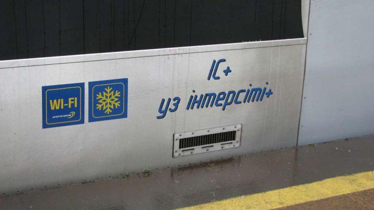 «Платить за wifi …» — Укрзализныця заявила, что собирается брать деньги за пользование интернетом на вокзалах