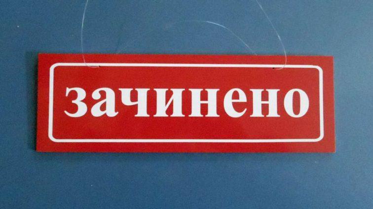 Неприемный день: украинские банки не будут работать еще сутки