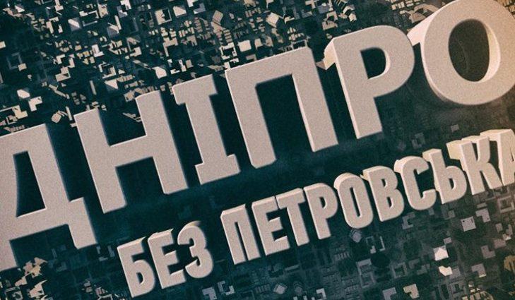 Одну из областей Украины хотят переименовать