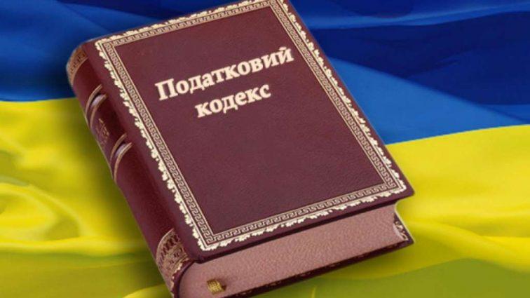 Изменения в Налоговом кодексе Украины: подробнее о новвоведенниях