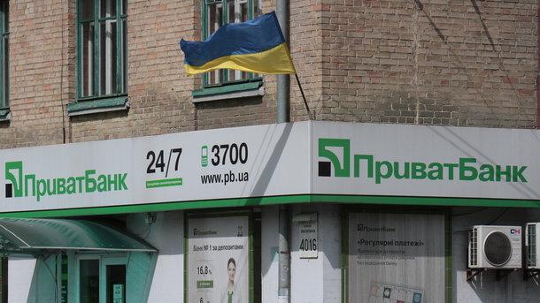 «… в течение пяти лет» — Данилюк озвучил сроки приватизации ПриватБанка