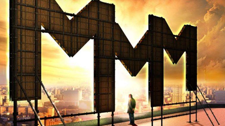 Финансовая пирамида МММ: впутали в свою аферу Министерство финансов