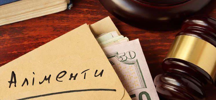 Должники-под контролем: как теперь будут заставлять выплачивать алименты