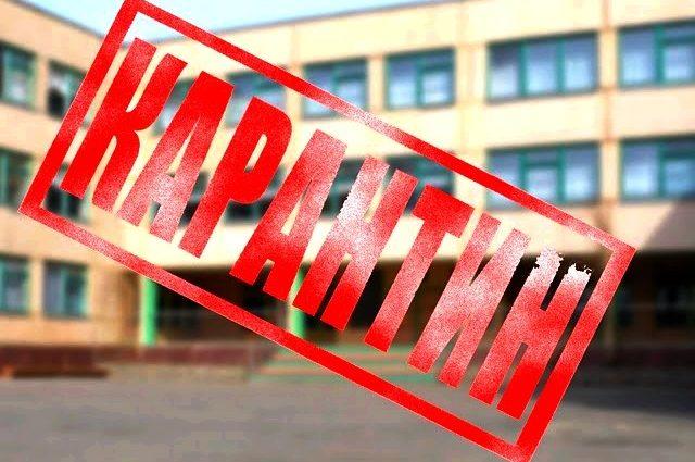 Почему, где и на сколько дней: в украинских школах ввели карантин