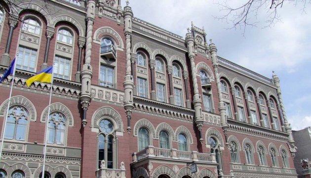 «НБУ передумал»: что будет с одним из крупнейших банков Украины