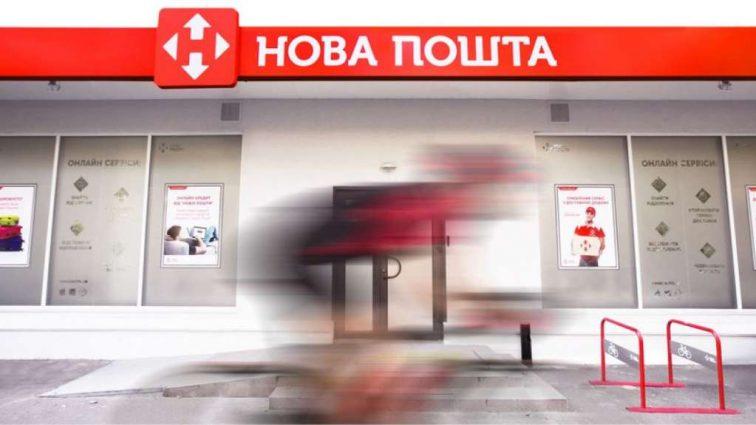 Нововведения! «Новая почта» заявила об отказе от одной из своих услуг