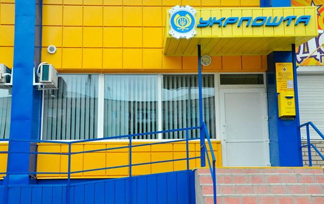 «Укрпочта» закрывает отделения: узнайте как теперь получать пенсию и отправлять письма