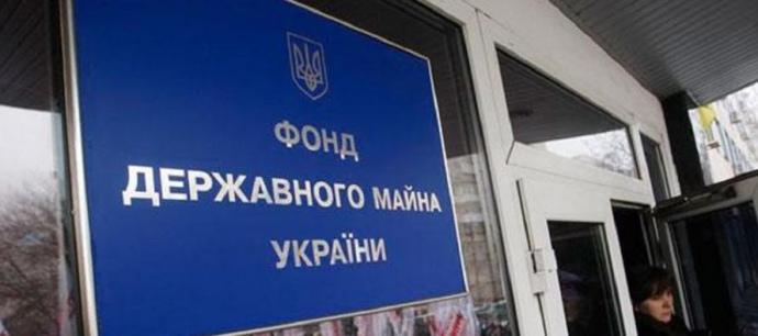 «После утверждения Кабинетом министров»: планируют продать 26 предприятий