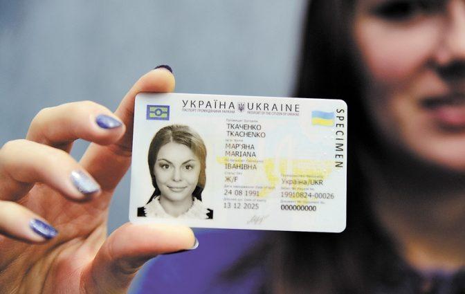 Кому в Украине будут выдавать ID-паспорта вне очереди