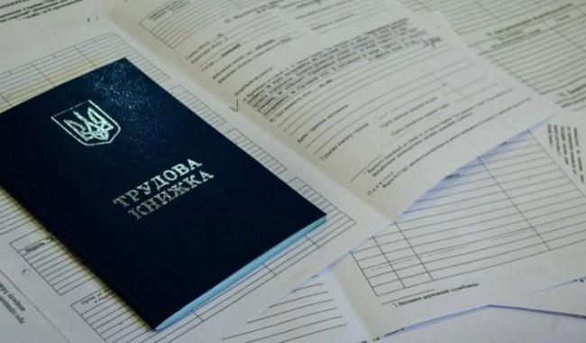 Новые правила трудового стажа для украинцев