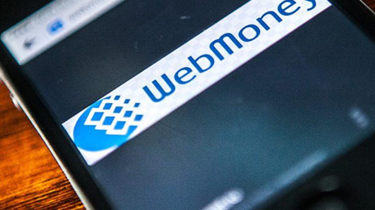 Стало известно, что произойдет с деньгами украинцев на Webmoney