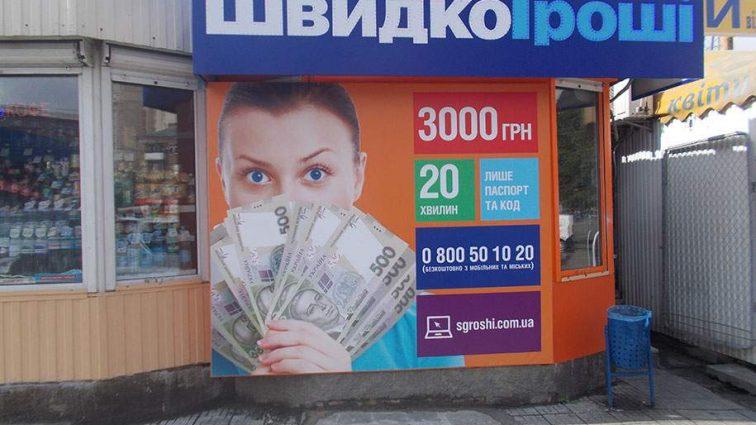 «Быстрые деньги» могут закрыть: украинцы требуют запретить деятельность кредитных организаций