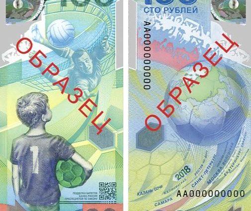 Почему НБУ запретил принимать российских 100 рублей