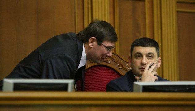 «Надоели, будете уволены»: Луценко и Гройсман жестко раскритиковали работу таможенников