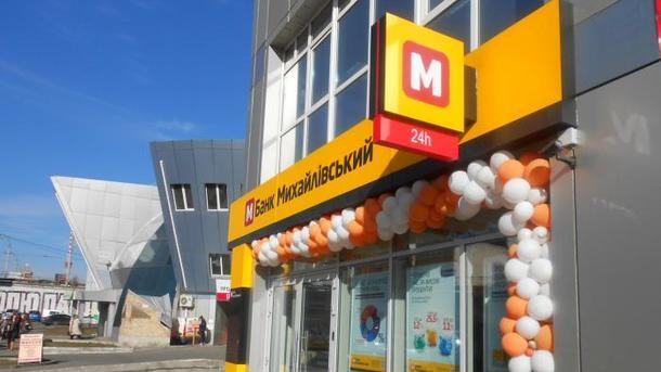 Скандал вокруг банка «Михайловский» разгорелся с новой силой