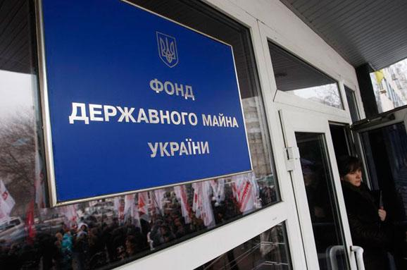 В Украине стартовала приватизация предприятий: перечень объектов