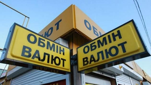 Новые правила: В Украине могут исчезнуть пункты обмена валют