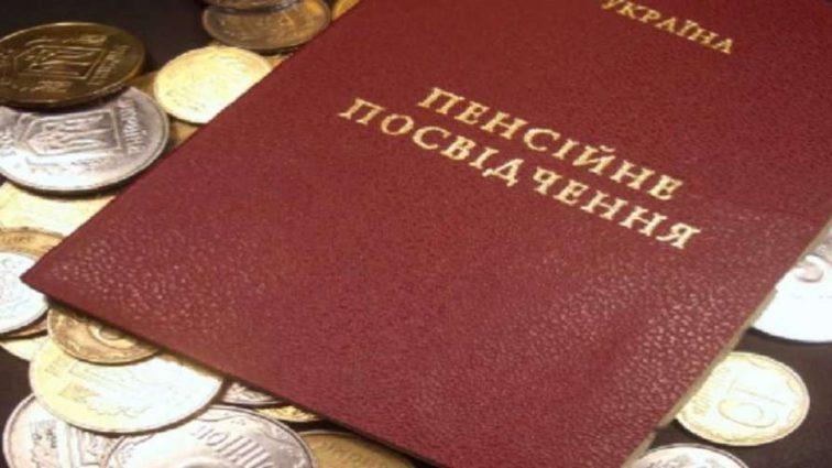 «Особые условия выхода на пенсию»: Кто из украинцев имеет право и сколько будет получать