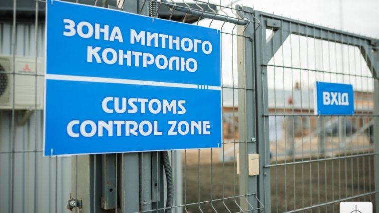 Товары и продукты запрещено ввозить в Украину