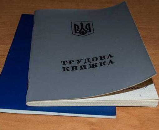Почему украинцы выбирают официальное трудоустройство. Назвали важную причину
