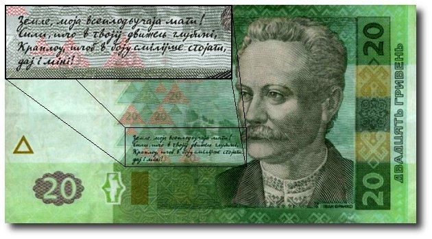Нацбанк показал новые 20 гривен: как будет выглядеть обновленная купюра