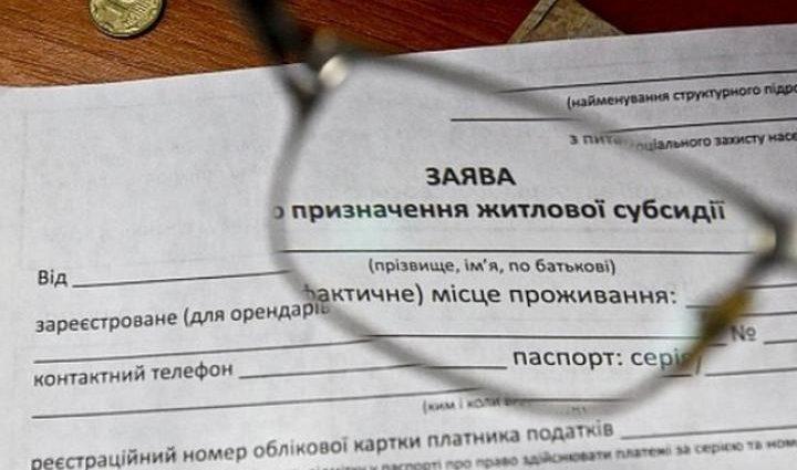 О льготах придется позабыть: чиновники охотятся на получателей субсидий, поможет только суд