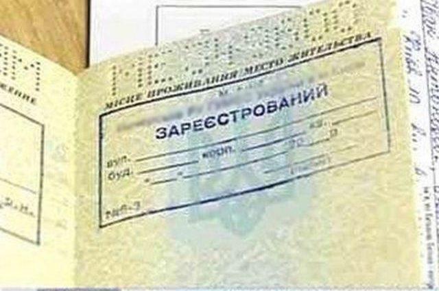 «Зарегистрировать ребенка и оформить паспорт»: Семь услуг, которые вы не получите, если живете не по прописке