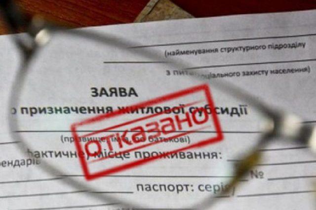 Кому в Украине не могут отказать в выплате субсидий