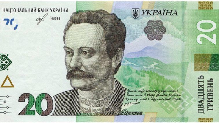 Национальный банк представил новую 20-гривневую банкноту