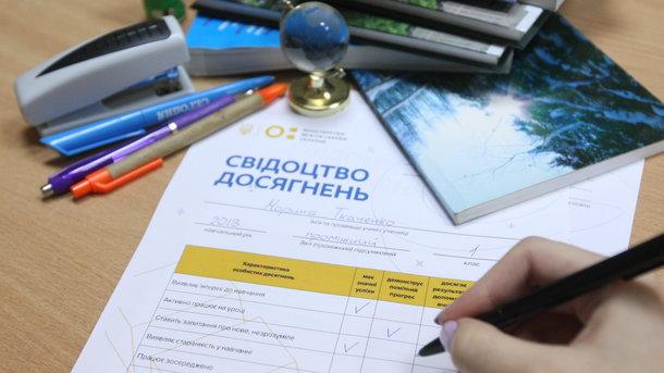 Каждому свое «свидетельство достижений»: как в школе теперь будут учиться без оценок