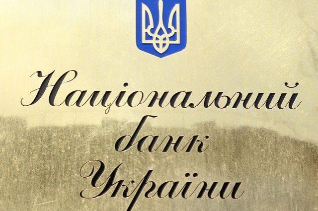 Национальный банк Украины ввел в обращение новую банкноту
