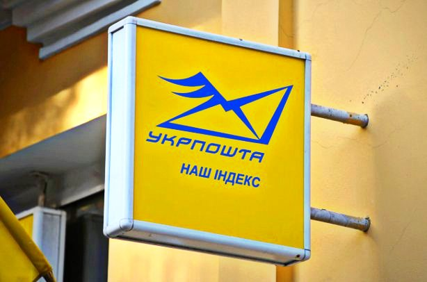 Пенсионный фонд Украины не согласен с требованиями «Укрпочты»
