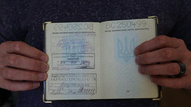 «Прописка»: украинцев по-новому: что нужно знать каждому, чтобы не получить штраф
