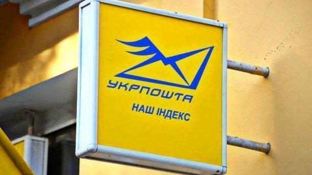 Никакой рекламы в отделениях: «Укрпочта» запретила любые политические подвижки в своих отделениях