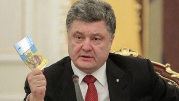 Сколько украинских граждан получают «минималку»: Порошенко назвал количество