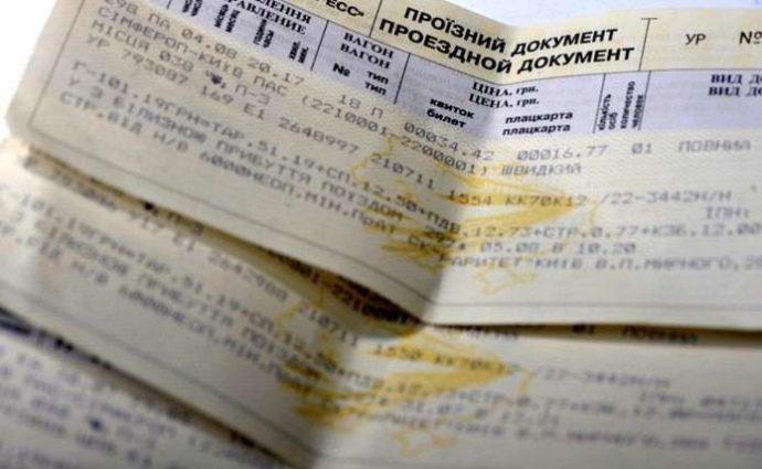 Не удастся вернуть: »Укрзализныця» ввела новые правила покупки билетов на поезд