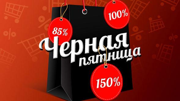 «Черная пятница в Украине»: когда и стоит ли рассчитывать на скидки?