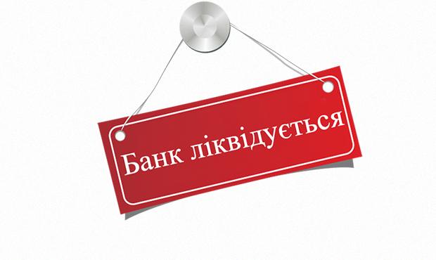 Нацбанк признал неплатежеспособным еще один популярный среди украинцев банк