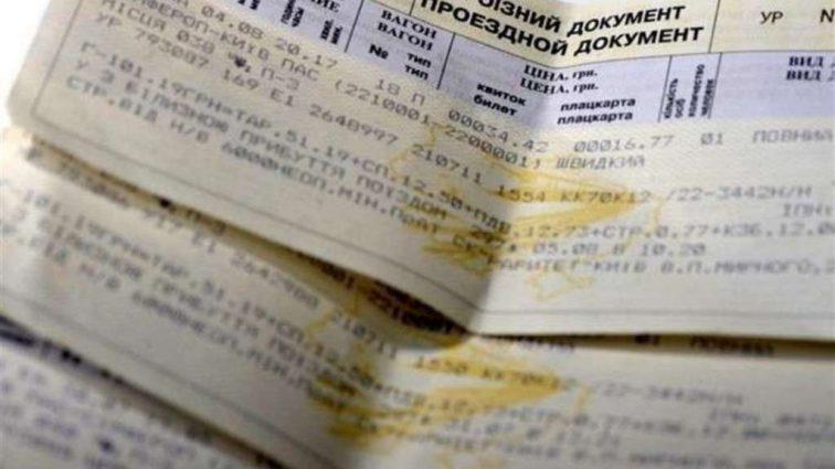 Масштабные перебои с продажей проездных билетов: «Укрзализныця» заявила о решении проблемы
