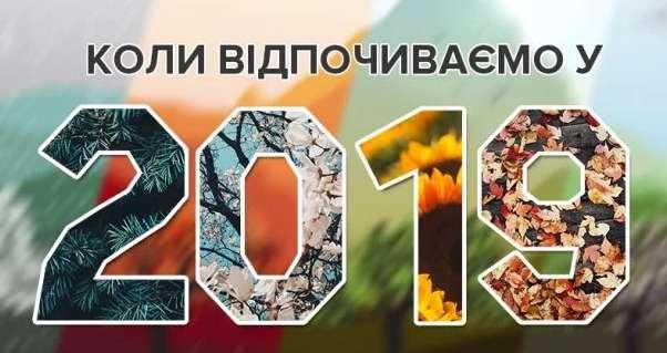 «11 дополнительных дней»: Стало известно сколько украинцы будут отдыхать в 2019 году